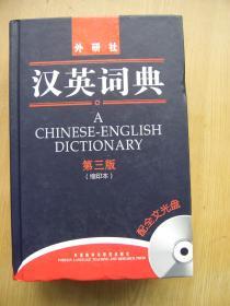 汉英词典 (第三版) 外研社.精装大32开.近全品相【32开--67】