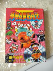 哆啦A梦历险记4(64开)..。