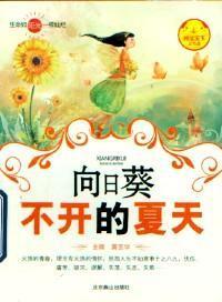 曾有一个人爱我如生命 北京燕山出版社 9787540222352