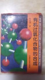 有机过氧化合物的合成