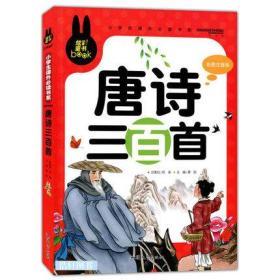 唐诗三百首 小学生课外必读书系(彩图注音版)