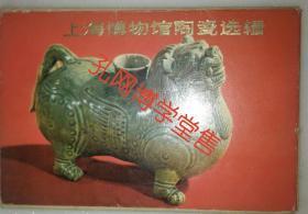 明信片 上海博物馆陶瓷选辑(10张)