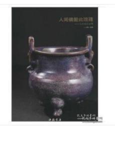 拍前咨询   人间偏爱此琉霞—私家藏瓷鉴赏   9E27d