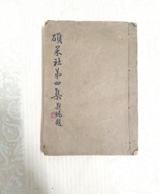 1954年香港印本 硕果诗社岭南名家唱和诗集 极少见岭南文献;;硕果诗社第四集