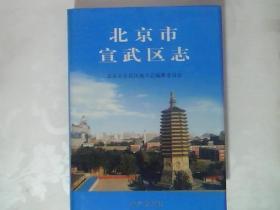 北京市宣武区志【】精装函套