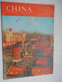 人民画报1968年第4期西班牙文版(有两个林彪,[8K----1]