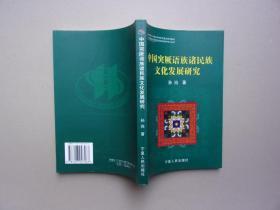 中国突厥语族诸民族文化发展研究(正版新书)