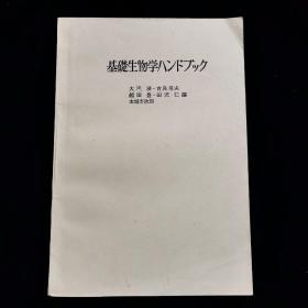 日文原版:基础生物学手册