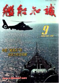 舰船知识1999年第9期.总第240期