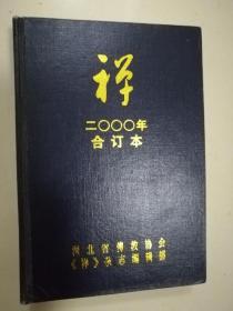 杂志,禅,2000年合订本,全六册。