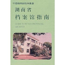 湖南省档案馆指南