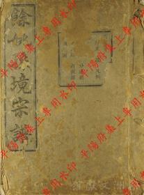 浙江慈谿 餘姚孙境[孙氏]宗谱 族谱 家谱 家乘(复印本)