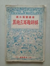 高小复习通用算数三百题详解(1953)品如图
