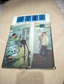 科学普及 1976 7.9
