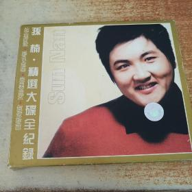 孙楠 精选大碟全纪录 2碟装