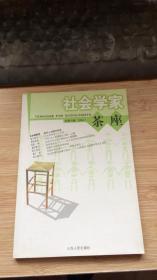 社会学家茶座:(2004.1 总第六辑)