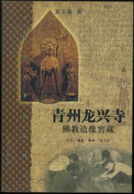 青州龙兴寺佛教造像窖藏