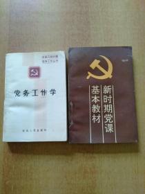 新时期党课基本教材、党务工作学  2册合售
