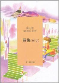 秦文君经典校园小说:贾梅日记
