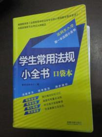 学生常用法规小全书(口袋本)