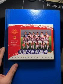 中国之队球星卡(2002韩日世界杯赛,2001.10.7之夜,沈阳五里河球场,改写中国足球历史的英雄)(33张)带原盒装 带收藏证书