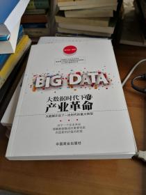大数据时代下的产业革命