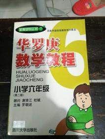 华罗庚数学教程.小学六年级(第二版)——数奥系列丛书