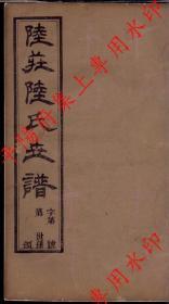 江苏武进 陆庄陆氏世谱 宗谱 家谱 家乘 族谱(复印本)