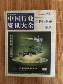 中国行业资讯大全【塑料行业】2007