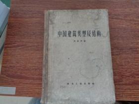中国建筑类型及结构