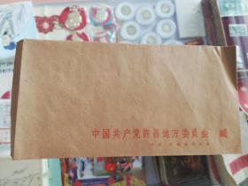 【文革时期公函封】早期公函封一个未使用 【许昌地方委员会】