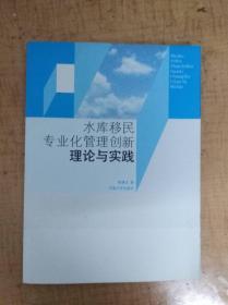 水库移民专业化管理创新理论与实践
