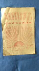 中央首长重要讲话  16开油印本 江青  周总理 康生  伯达讲话共19页