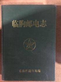 临朐邮电志