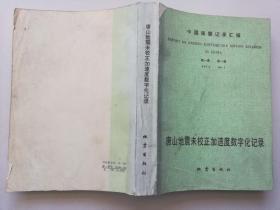 中国强震记录汇编(第一集第一卷)唐山地震未校正加速度数字化记录