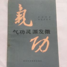 正版现货 气功灵源发微 李仲愚 著 四川科学技术出版社出版 图是实物