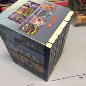 哈利波特-纪念版(全七卷)有原装盒套