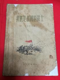 17097    我们是祖国的战士·插图本·短篇小说集