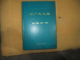 刘广志文集