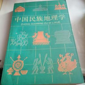 中国民族地理学1993年第一版第一次印刷5000册