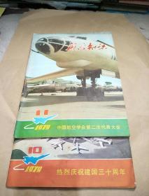 航空知识1979.10.11