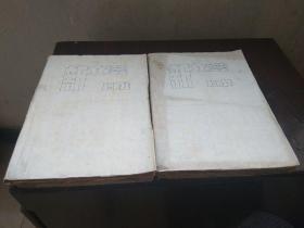 新文荟  1987年合订本 (上、下册)
