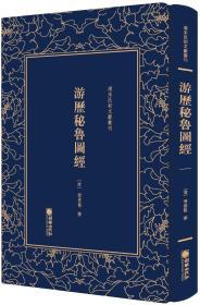 游历秘鲁图经  朝华出版社