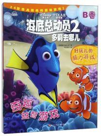海底总动员2:多莉去哪儿B卷奇趣益智游戏