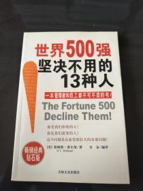 世界500强坚决不用的13种人