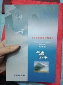 中国科普佳作精选:气象万千   1版1印  书9品如图