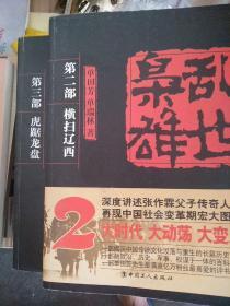 浊世枭雄2,3合售