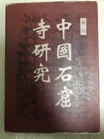《中国石窟寺研究》