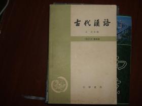 古代汉语(修订本第四册)