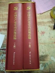 中国共产党党内法规选编  上下册  全2册  精装